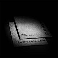 Папка из плотного картона цвета графита с черными элементами оформления.